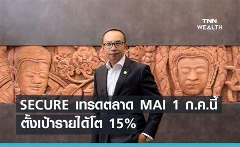 SECURE เทรดตลาดเอ็มเอไอ 1 ก.ค.นี้ตั้งเป้ารายได้โต 15%