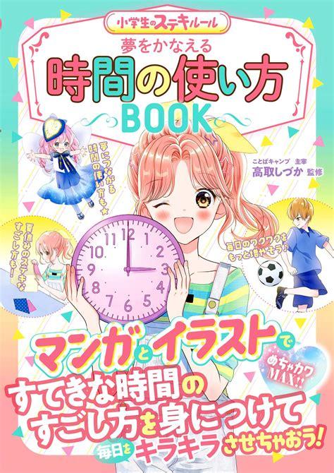 めちゃ コミック アプリ ログイン