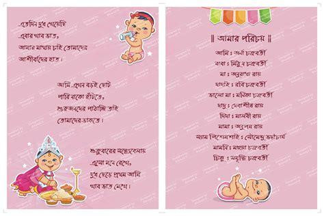 annaprasan invitation card  bengali invitationsjdiorg
