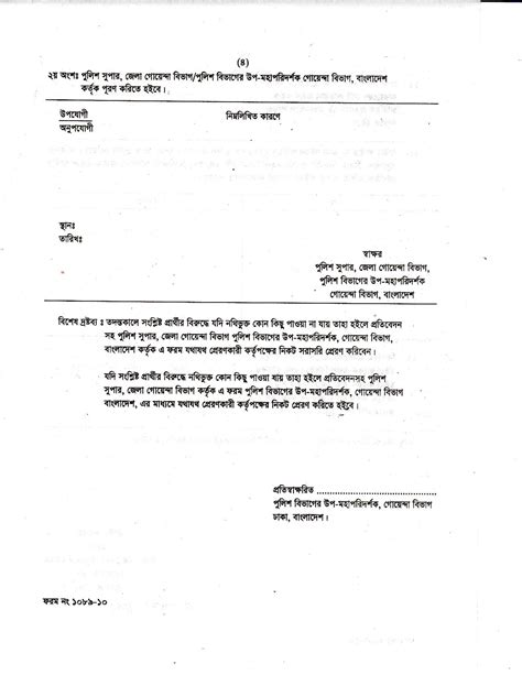 agrani bank officer cash appointment letter