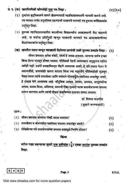 Marathi 2011-2012 HSC Arts 12th Board Exam question paper