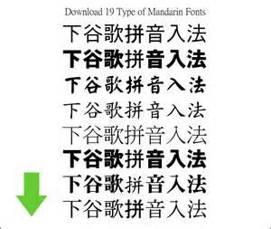 resume format microsoft word file 下载谷歌拼音输入法 download google pinyin chinese mandarin pinyin input