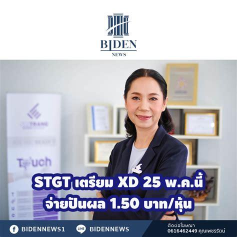 STGT เตรียม XD 25 พ.ค.นี้ จ่ายปันผล 1.50 บาท/หุ้น - Biden ...