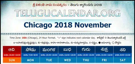 chicago telugu calendar telugu calendar