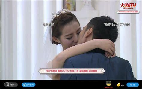 chinese dota players wedding broadcast