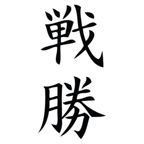 victory chinese symbol wall quotes wall art decal wallquotescom