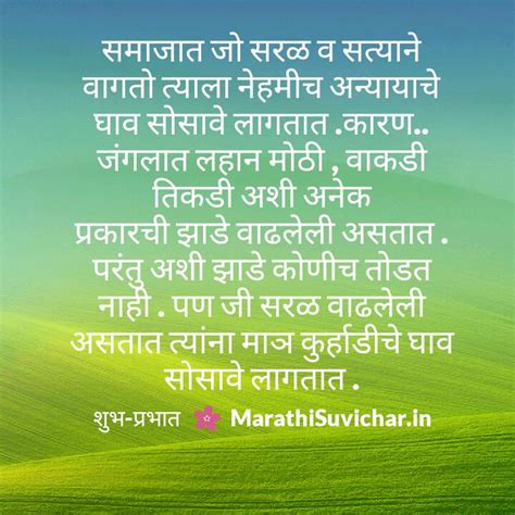Good Morning Images With Suvichar In Marathi Archidev
