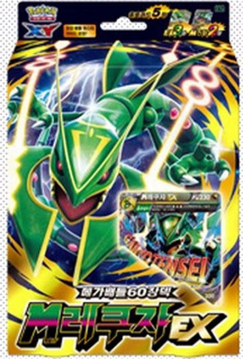 Rayquaza Ex Deck 2014 by Card Xy Quot M Rayquaza Ex Mega Battle Deck Quot Korean