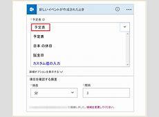 会社のスケジュールを個人スケジュールに自動で登録する(Office365とGoogleカレンダーの連携) nrjlog