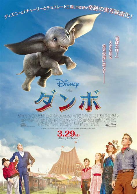 dumbo soars high   international poster comingsoonnet