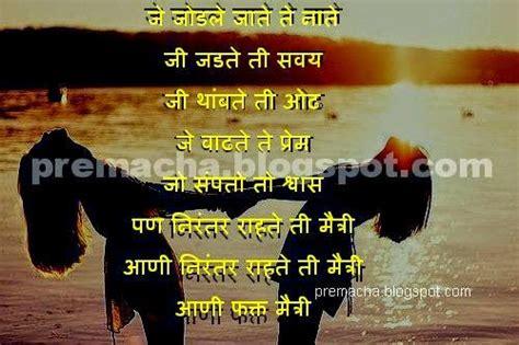 friendship marathi message kavita marathi kavita love