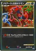 Displaying 17  Images For - Pokemon Shiny Zoroark Card     Shiny Zoroark Card