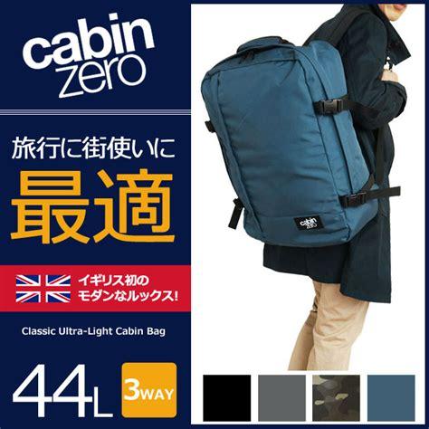 cabin zero cabin bag 楽天市場 sale 20 cabin zero キャビンゼロ cabin bag 44l cz06