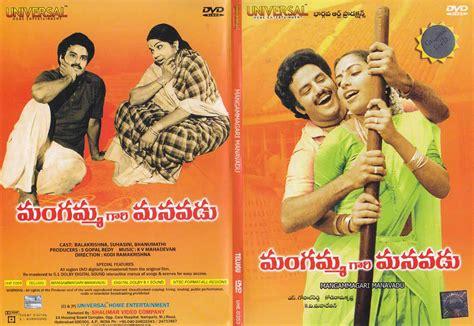 Mangammagari Manavadu Telugu Dvd