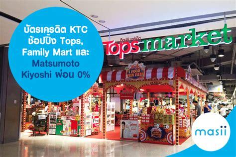 บัตรเครดิต KTC ช้อปปิ้ง Tops, Family Mart และ Matsumoto ...