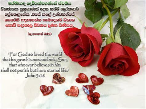 sinhala hymns sinhala bible verses