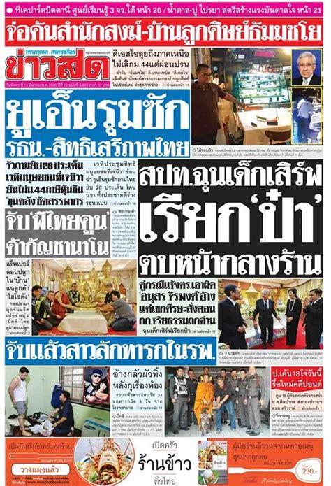 หนังสือพิมพ์ข่าวสด ฉบับวันอังคารที่ 14 มีนาคม พ.ศ.2560 | การเมือง, มีนาคม, สุขภาพ