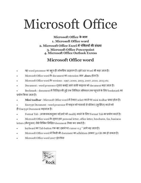 18534 resume template microsoft word 2007 microsoft office 2007