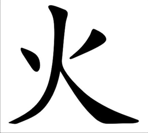feuer auf japanisch feuer drachen chinesisches zeichen