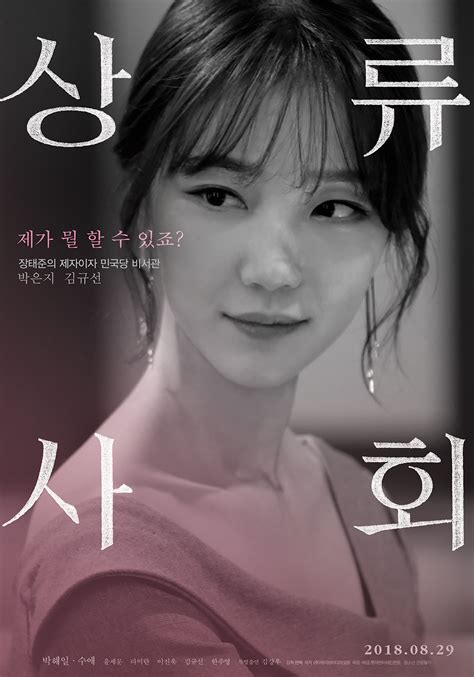 character posters   high society asianwiki blog