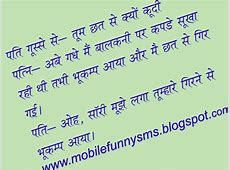 MOBILE FUNNY SMS HARYANVI CHUTKULE HINDI SMS