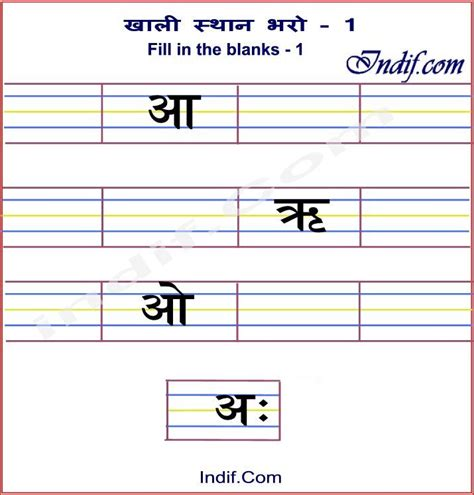 Hindi Fill In The Blanks Worksheets; हिन्दी खाली स्थान भरो