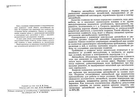 Скачать бесплатно книгу Электромобиль. Щетина В.А. 1987