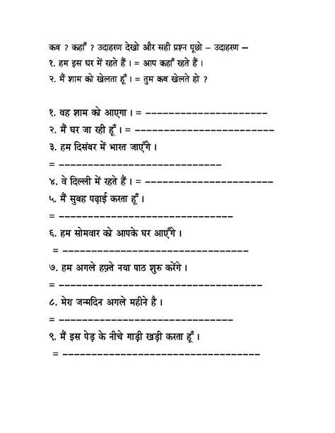 Hindi Grammar Worksheets For Grade 6  Hindi Grammar Worksheets Grade 6 Worksheetshindi Work