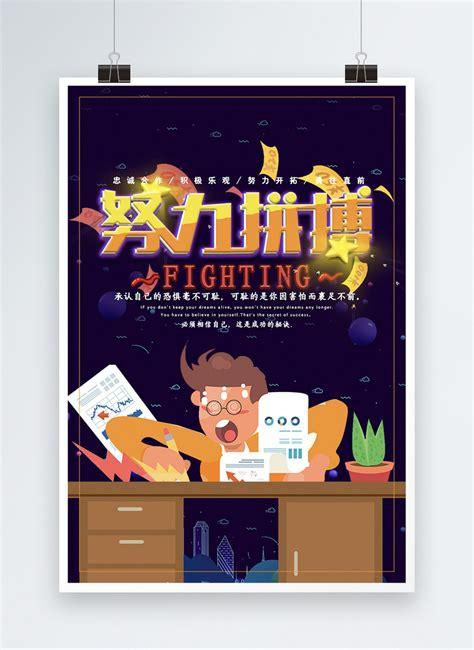Ribuan kartun tikus koruptor warnai hari korupsi sedunia perancangan komik anti korupsi untuk remaja melalui desain 11 kata kata ucapan hari anti korupsi sedunia goodminds id. 31+ Hits Gambar Poster Yang Kreatif Terbaru   Homposter