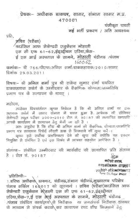 appointment letter sample hindi govt sector government