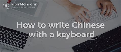 How To Type In Chinese Characters On Keyboard