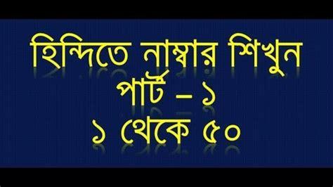 hindi word bangla meaning numbers learn amazing