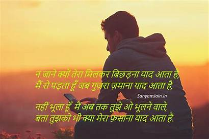 Hindi Shayari Sad Quotes Missing Poetry English