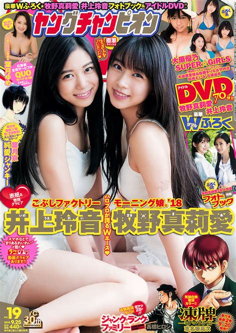 young champion     idol yuno ohara