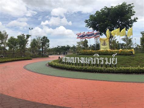 สวนบางแคภิรมย์ สวนสาธารณะฝั่งธนบุรี