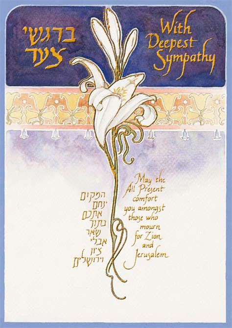 sympathy caspi cards art