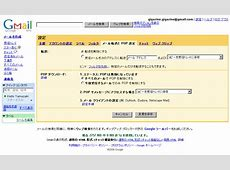 Gmail, even now in Japan available without an invitation