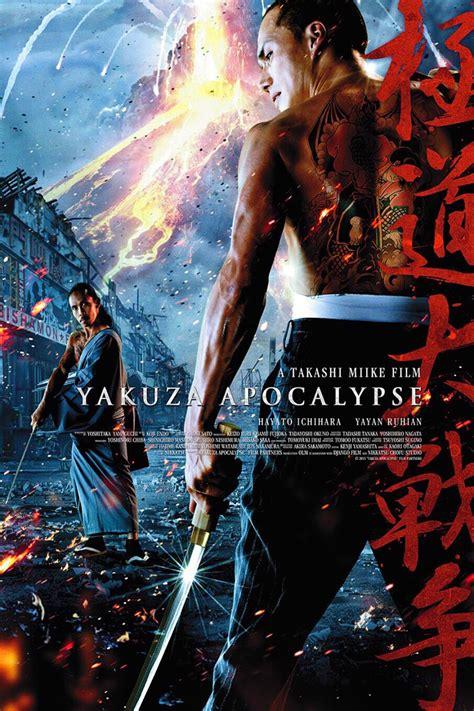 yakuza apocalypse dvd release date redbox netflix
