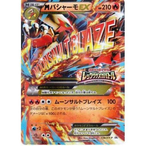 pokemon 2015 rayquaza mega battle tournament mega blaziken