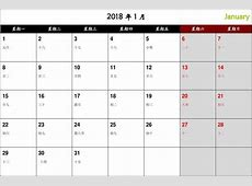 2018年1月的日历 1 Printable 2018 calendar Free Download USA