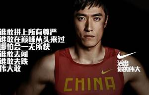 Nike China: Olympic Find your Greatness Ads | personal.amy ...