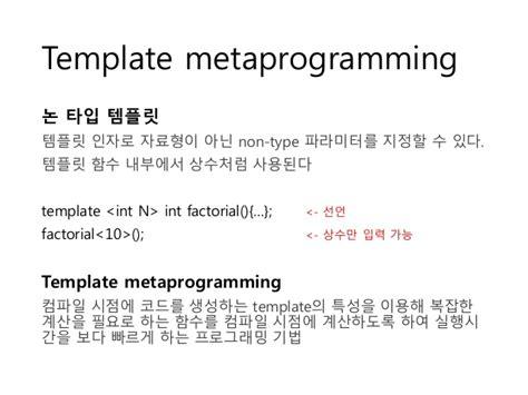 template metaprogramming c template stl study
