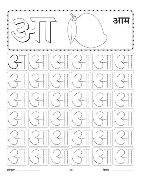 aa se aam writing practice worksheet coloring pages