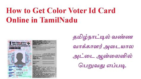 How To Get The Color how to get color voter id card in tamilnadu