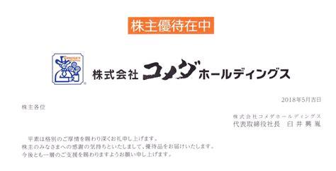 コメダ 珈琲 株価