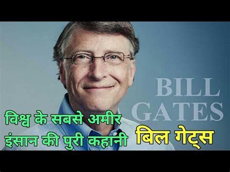 Bill Gates Life Story,Bill Gates Biography in Hindi 2017 ...