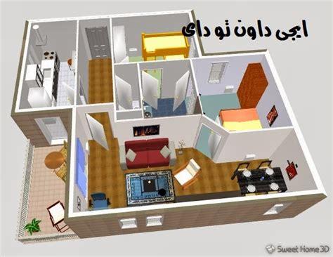 Sweet Home 3d Download : تحميل برنامج تصميم المنازل 3d ثلاثى الابعاد عربى 2017