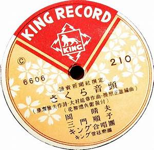 COLLECTION OF VINTAGE JAPANESE 78 RPM RECORDS