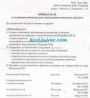 примеры приказов о внеплановой инвентаризации образец