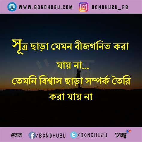 valobasar sms bangla bondhuu sms